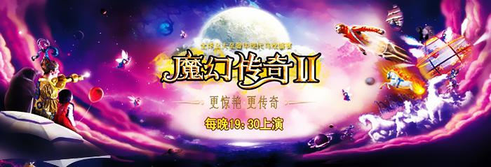 長隆國際大馬戲之魔幻傳奇