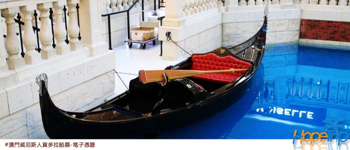 澳門威尼斯人大運河商城貢多拉船票預訂