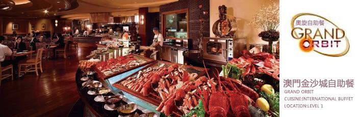 2017澳門威尼斯人系列澳門金沙城奧旋Grand Orbit自助餐餐廳