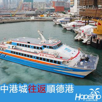 香港中港城往返順德港雙程船票(香港發船-珠江船務)