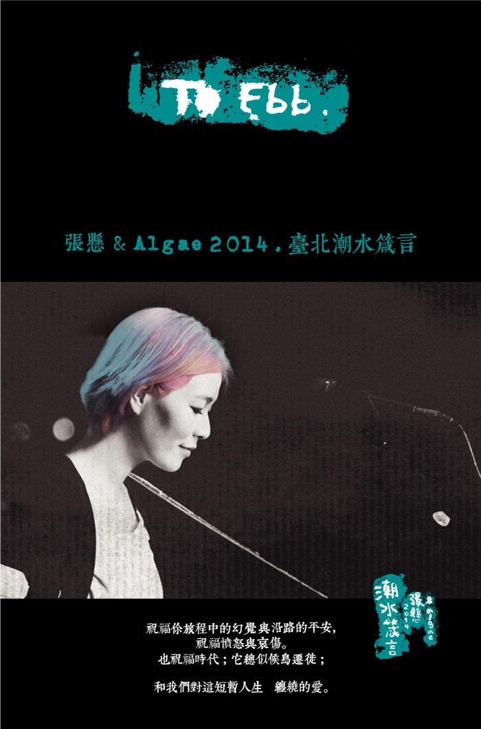 張懸2014潮水箴言演唱會 張懸台北演唱會 張懸演唱會2014 2014張懸演唱會 台灣演唱會2014 2014台灣演唱會2014