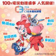 C3日本動玩博覽2014門票