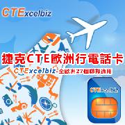 捷克CTE歐洲行電話卡(CTExcelbiz)