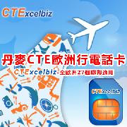 丹麥CTE歐洲行電話卡(CTExcelbiz)