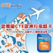 愛爾蘭CTE歐洲行電話卡(CTExcelbiz)