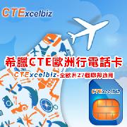 希臘CTE歐洲行電話卡(CTExcelbiz)
