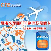 斯洛文尼亞CTE歐洲行電話卡(CTExcelbiz)