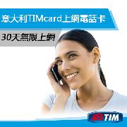 意大利30天無限上網電話卡(TIMcard)