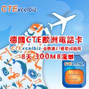 德國歐洲行CTE上網電話卡(300MB上網流量)