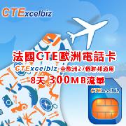 法國歐洲行CTE上網電話卡(300MB上網流量)