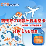 CTE西班牙歐洲行上網電話卡(1GB上網流量)