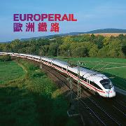 歐洲全境31國火車通票