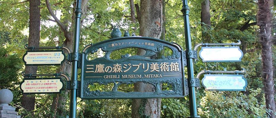 三鷹之森吉卜力美術館門票,宮崎駿博物館門票,三鷹美術館門票