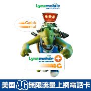 美國30天無限流量上網4G/3G電話卡(Lycamobile)