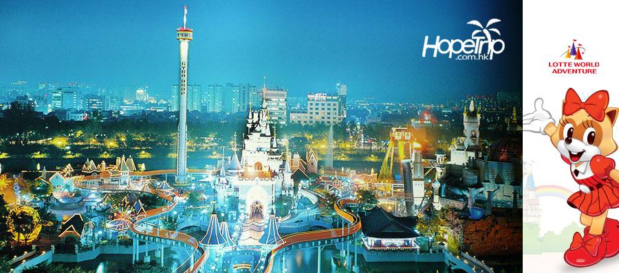 韓國首爾樂天世界通票,韓國首爾樂天世界通票價格,韓國首爾樂天世界通票預訂,韓國首爾樂天世界官網,韓國首爾樂天世界地址,韓國首爾樂天世界電話,韓國首爾樂天世界門票,韓國首爾樂天世界門票預訂,韓國首爾樂天世界一天通票,