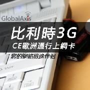 比利時CE歐洲通行上網卡套餐(高速3G流量)