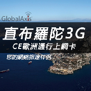 直布羅陀CE歐洲通行上網卡套餐(高速3G流量)