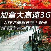 加拿大AEP北美洲通行上網卡套餐(高速3G流量)