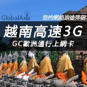 越南GC亞洲通行上網卡套餐(高速3G流量)