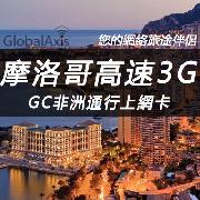 摩洛哥GC非洲通行上網卡套餐(高速3G流量)