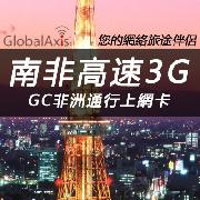南非GC非洲通行上網卡套餐(高速3G流量)