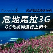 危地馬拉GC北美洲通行上網卡套餐(高速3G流量)