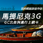 馬提尼克GC北美洲通行上網卡套餐(高速3G流量)