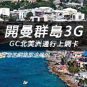 開曼群島GC北美洲通行上網卡套餐(高速3G流量)