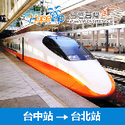 [八折優惠]台中站到台北站-台灣高鐵