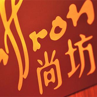 澳門悅榕庄尚坊泰式行政午餐套餐+金光飛航 香港往返澳門船票套票