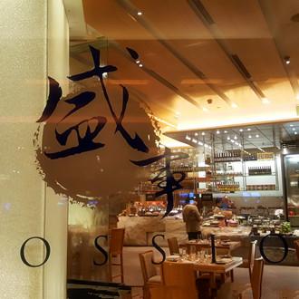 澳門美高梅盛事餐廳自助午餐+金光飛航 香港港澳碼頭往返澳門氹仔碼頭船票套票