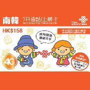 韓國7日4G無限流量上網電話卡(中國聯通)