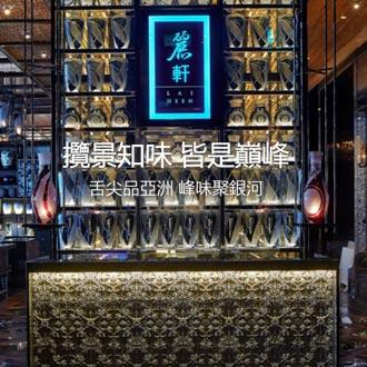 澳門麗思卡爾頓酒店麗軒中餐廳「悅目賞心」午市套餐