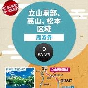 日本立山黑部高山松本地區5日周遊券JR PASS