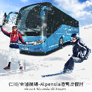 仁川/金浦機場-Alpensia滑雪度假村穿梭巴士(Airport-Alpensia)
