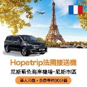 法國尼斯藍色海岸機場到尼斯市區酒店24小時接機服務