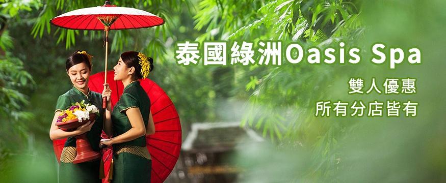 泰國綠洲雙人優惠