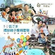 深圳觀瀾湖度假酒店繽紛親子家庭套票(2天1晚)