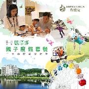 深圳觀瀾湖度假酒店親子家庭套票(3天2晚)