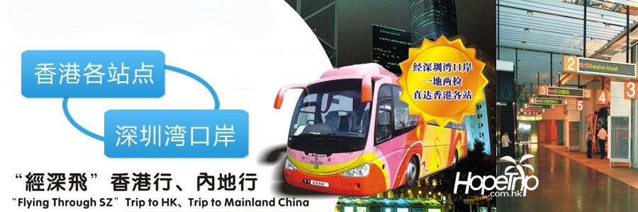 香港油塘到廣州市區中港通巴士,香港大本型商場到廣州巴士,香港到廣州巴士,香港中港通巴士,香港到廣州巴士預訂,香港到廣州巴士價格,香港油塘到廣州巴士官網