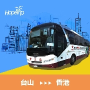 台山到香港國際機場—中旅巴士