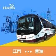 江門到香港國際機場—中旅巴士