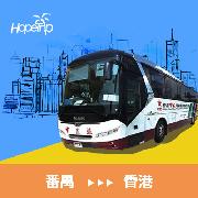 番禺到香港國際機場—中旅巴士