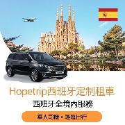 西班牙專屬定制租車服務(可多日 跨城市)