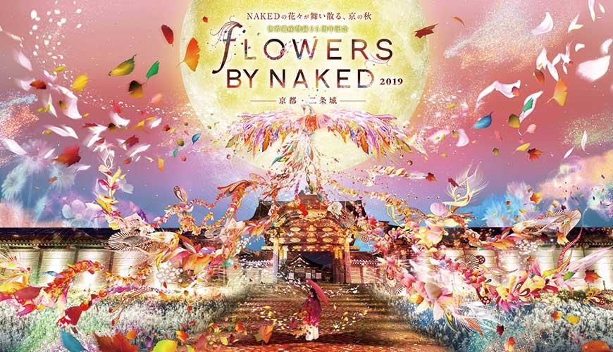 京都二條城FLOWERS BY NAKED光雕秀舉辦時間2019