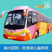 廣州花都融創到香港東九龍-中港通巴士