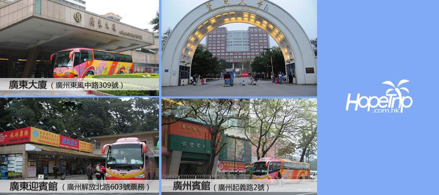 香港機場到廣州市區中港通巴士,香港國際機場到廣州巴士,香港到廣州巴士,香港中港通巴士,香港到廣州巴士預訂,香港到廣州巴士價格,香港機場到廣州巴士官網