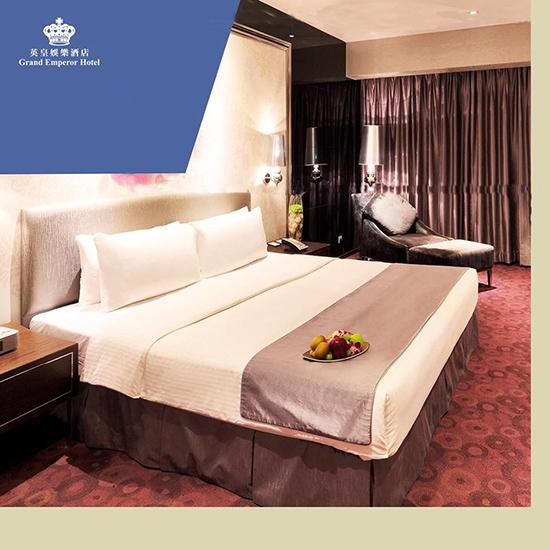 澳門英皇酒店2天1晚套票(酒店+雙人往返巴士套票)