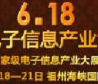 2014年海峽電子信息產業博覽會(福州)