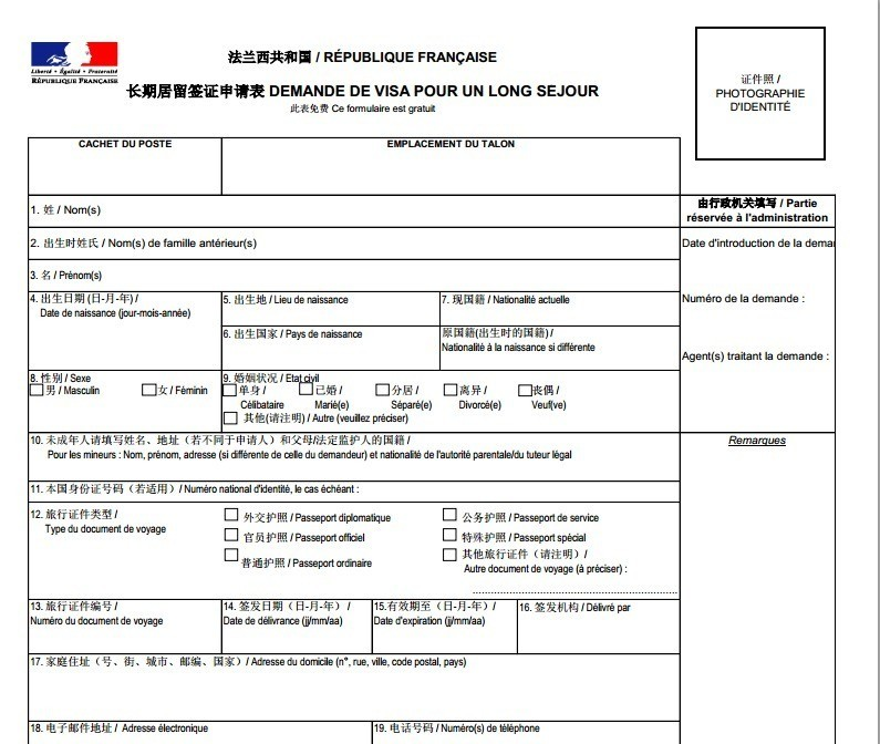 法國長期簽證申請表填寫樣本